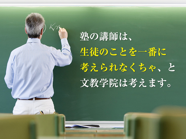 一流の講師