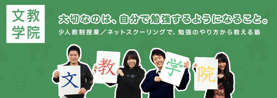 帰国子女の進路相談から承ります。日本語のできる先生にインター校や現地校のサポートをお願いしたい!なら創立37年の老舗塾【文教学院】